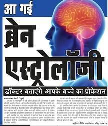 BBRFI Saamana News Mumbai Brain Astrology
