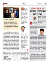 Yugvarta News Jan 07 2018-page-002